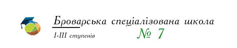 Броварська спеціалізована школа І-ІІІ ступенів №7